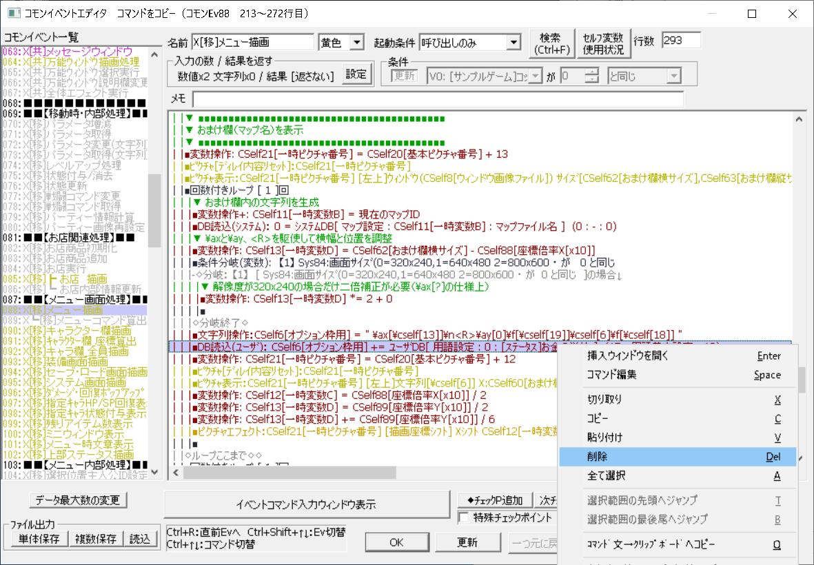 RPGツクール改造掲示板 by セーブエディター.com